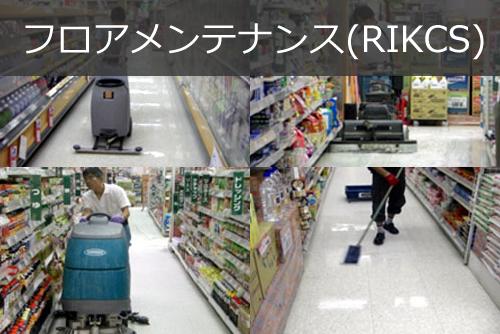 フロアメンテナンス(RIKCS)